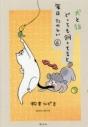 【コミック】犬と猫どっちも飼ってると毎日たのしい(6) 通常版の画像