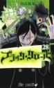 【コミック】ブラッククローバー(28)の画像
