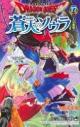 【コミック】ドラゴンクエスト 蒼天のソウラ(17)の画像