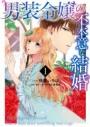 【コミック】男装令嬢の不本意な結婚(1)の画像