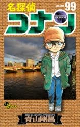 【コミック】名探偵コナン(99)