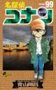 【コミック】名探偵コナン(99)の画像