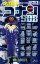 【コミック】名探偵コナン JUSTICE PLUS SDBの画像