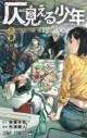 【コミック】仄見える少年(3)の画像