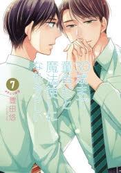 【コミック】30歳まで童貞だと魔法使いになれるらしい(7) 通常版