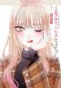 【コミック】その着せ替え人形は恋をする(7) 通常版の画像