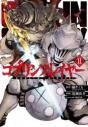 【コミック】ゴブリンスレイヤー(11)の画像