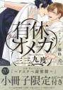 【コミック】有休オメガ 三三九度 小冊子付き版の画像