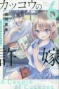 【コミック】カッコウの許嫁(6)の画像