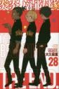 【コミック】炎炎ノ消防隊(28)の画像