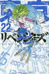 【コミック】東京卍リベンジャーズ(22)
