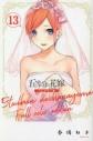 【コミック】五等分の花嫁 フルカラー版(13)の画像