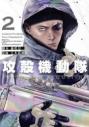 【コミック】攻殻機動隊 THE HUMAN ALGORITHM(2)の画像
