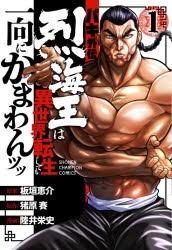 【コミック】バキ外伝 烈海王は異世界転生しても一向にかまわんッッ(1)