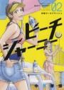 【コミック】ビーチジャーニー(2)の画像