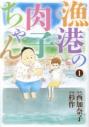 【コミック】漁港の肉子ちゃん(1)の画像
