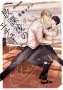【コミック】放課後のエチュードの画像