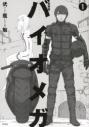 【コミック】新装版 バイオメガ(1)の画像