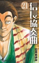 【コミック】信長協奏曲(21)