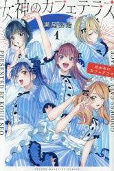 【コミック】女神のカフェテラス(1)