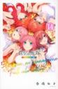 【コミック】五等分の花嫁 フルカラー版(14)の画像