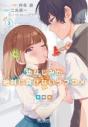 【コミック】幼なじみが絶対に負けないラブコメ(3)の画像