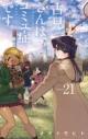 【コミック】古見さんは、コミュ症です。(21)の画像