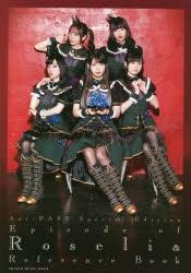 【ムック】Ani-PASS Special Edition Episode of Roselia REFFERENCE BOOK