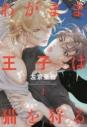 【コミック】わがまま王子は猫を狩る(上)の画像