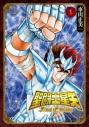 【コミック】聖闘士星矢 Final Edition(1)の画像