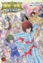 【コミック】聖闘士星矢 THE LOST CANVAS 冥王神話 番外編(1)の画像