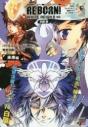 【コミック】家庭教師ヒットマンREBORN! WHITE REIGN(5)の画像