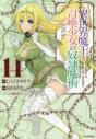 【コミック】異世界魔王と召喚少女の奴隷魔術(14)の画像