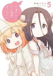 【コミック】社畜さんは幼女幽霊に癒されたい。(5)