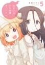 【コミック】社畜さんは幼女幽霊に癒されたい。(5)の画像