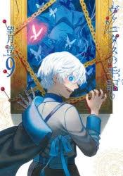 【コミック】ヴァニタスの手記(9)