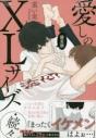 【コミック】愛しのXLサイズ・続々 限定版の画像