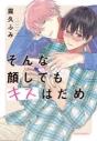 【コミック】そんな顔してもキスはだめの画像