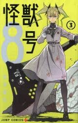 【コミック】怪獣8号(3)