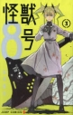 【コミック】怪獣8号(3)の画像