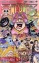 【コミック】ONE PIECE-ワンピース-(99)の画像