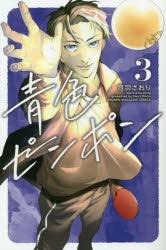 【コミック】青色ピンポン(3)
