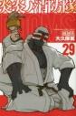 【コミック】炎炎ノ消防隊(29)の画像