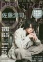 【ムック】Prince of STAGE vol.12の画像