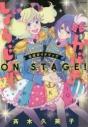 【その他(書籍)】「かげきしょうじょ!!」公式ガイドブック オンステージ!の画像