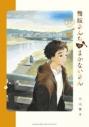 【コミック】舞妓さんちのまかないさん(17)の画像