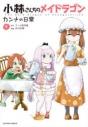【コミック】小林さんちのメイドラゴン カンナの日常(9)の画像