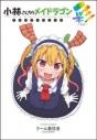 【コミック】小林さんちのメイドラゴン フルカラーコミック 彩-SAI-の画像