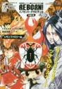 【コミック】家庭教師ヒットマンREBORN! イノセント・グラビティ(2)の画像