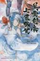 【コミック】Fate/Grand Order -Epic of Remnant- 亜種特異点III 亜種並行世界 屍山血河舞台 下総国 英霊剣豪七番勝負(4)の画像
